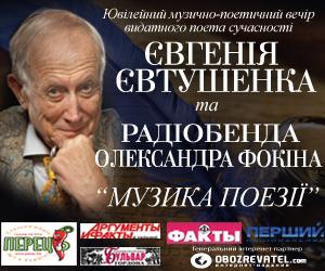 «Музыка Поэзии» Совместный Творческий Проект Евгения Евтушенко и Alex Fokin RadioBand